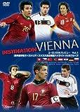 EURO2008プレビューVol.1 欧州選手権オーストリア・スイス大会出場国ハイライト A&Bグループ