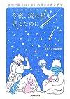 今夜、流れ星を見るために: 夜空に降るひとすじの輝きをもとめて (ガールズ・スターウォッチング・ブック)