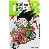 ドラゴンボール (巻5) (ジャンプ・コミックス)
