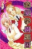 恋愛学園王国 (MIU恋愛MAX COMICS)