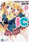いもうとコンプレックス!  ‐IC2‐ (富士見ファンタジア文庫)