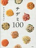 チヂミ100 (講談社のお料理BOOK)