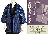 半天 メンズ 久留米半纏 綿入り どてら フリーサイズ 日本製 男性用 「ぬ」の柄