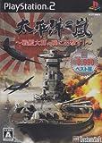 echange, troc Taiheiyou no Arashi: Senkan Yamato, Akatsuki ni Shutsugekisu (System Soft Selection)[Import Japonais]