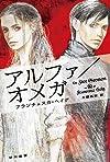 アルファ/オメガ (ハヤカワ文庫 SF ヘ 11-1)