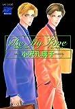 Be My Love (バンブーコミックス 麗人セレクション)