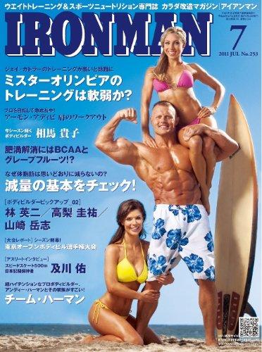 IRONMAN (アイアンマン) 2011年 07月号 [雑誌]