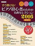 すぐ弾ける! ピアノ初心者のための 名曲セレクション 2016秋冬号 (ヤマハムックシリーズ176)