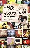 140文字でわかるインスタグラム入門 ?Instagram & iPhone Camera Apps Guide Book?