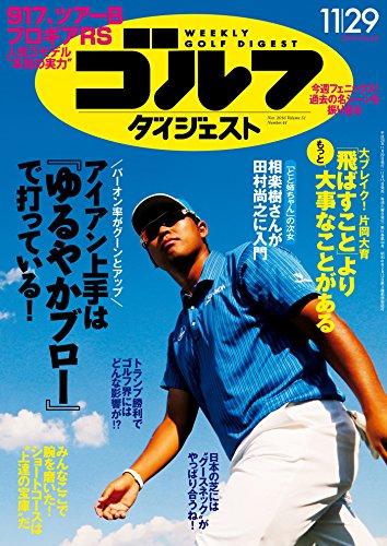 週刊ゴルフダイジェスト 2016年 11/29号 [雑誌]