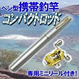 携帯時はペン型約20.5cmが、伸ばすと約96cmのつり竿に『ペン型携帯釣竿 コンパクトロッド(リール付き)』