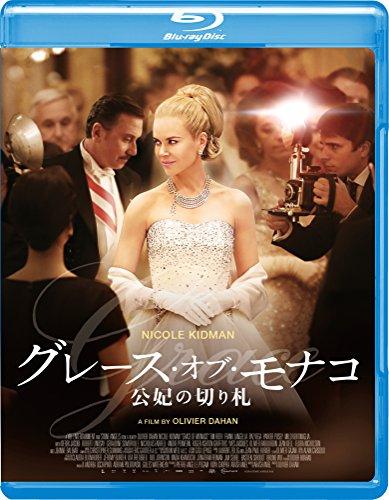 グレース・オブ・モナコ 公妃の切り札 [Blu-ray]