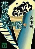 <新装版>花の降る午後(下) (講談社文庫)