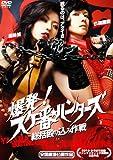 ��ȯ�������֡�ϥ��� ��粥����ߺ��� [DVD]