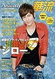 Asian Wave 華流 vol.018 (スクリーン特編版)