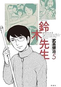 鈴木先生: 5 (アクションコミックス)