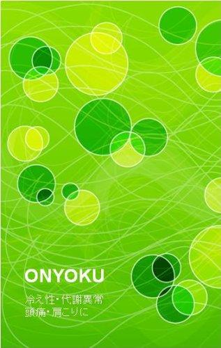 ONYOKU 5袋