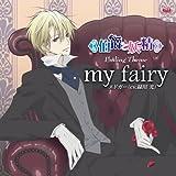 エドガー・J・C・アシェンバート(緑川光)「my fairy」