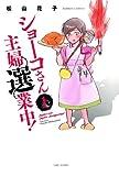 ショーコさん主婦選業中(バンブーコミックス) (バンブー・コミックス)