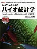 MATLABによるバイオ統計学―基本的な検定から各種アルゴリズム、臨床統計まで、分かりやすく解説! (I・O BOOKS)