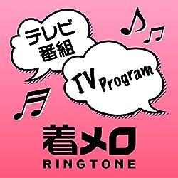「笑っていいとも!」CM前BGM/テレビ番組(着信音)