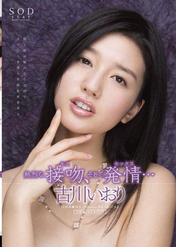 古川いおり 熱烈な接吻、そして発情(セックス)・・・ [DVD][アダルト]