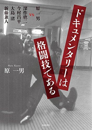 ドキュメンタリーは格闘技である: 原一男 vs 深作欣二 今村昌平 大島渚 新藤兼人 (単行本) -