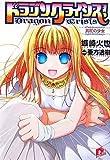 ドラゴンクライシス! 1 真紅の少女 (ドラゴンクライシス! シリーズ) (集英社スーパーダッシュ文庫)