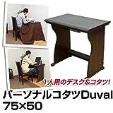 パーソナルコタツDuval75×50cm1人用 デスク 机 DCK-P01 コタツのみ