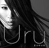 すなお-Uru