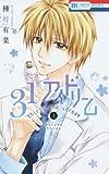 31☆アイドリーム(3) 通常版: 花とゆめコミックス