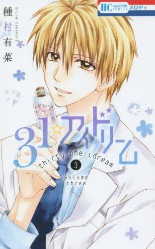 31☆アイドリーム 3 (花とゆめCOMICS)