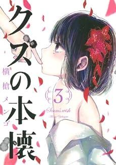 クズの本懐(3) (ビッグガンガンコミックス)