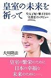 皇室の未来を祈って―皇太子妃・雅子さまの守護霊インタビュー (OR books)