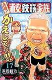 元祖!浦安鉄筋家族 17 (17) (少年チャンピオン・コミックス)