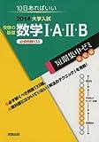 大学入試受験の基礎数学1・A・2・B 〔2014〕―10日あればいい (大学入試短期集中ゼミ 実戦編 16)