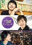 I'm Real ソン・ジュンギ [DVD]