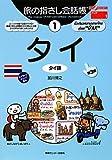 旅の指さし会話帳〈1〉タイ (ここ以外のどこかへ)