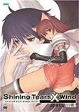 シャイニング・ティアーズ・クロス・ウィンド Vol.6 [DVD]