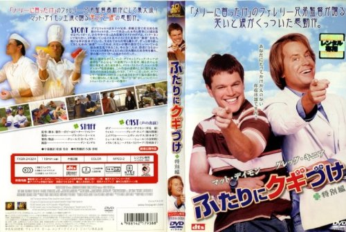 ふたりにクギづけ  [DVD]