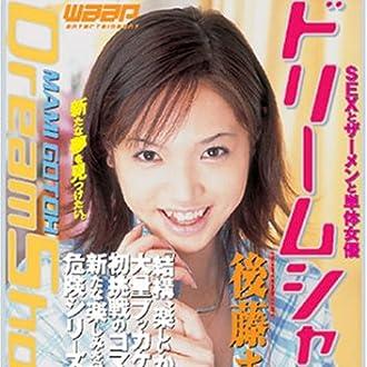 ドリームシャワー31/後藤まみ [DVD]