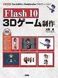 Flash10 3Dゲーム制作 (I・O BOOKS)