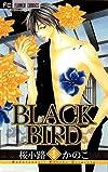 BLACK BIRD 9 (Betsucomiフラワーコミックス)