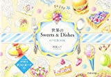 世界のSweets & Dishes ぬり絵BOOK
