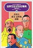 洪秀全・孫文・袁世凱・溥儀 中国の近代 (ぎょうせい学参まんが 世界歴史人物なぜなぜ事典)