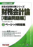 ベーシック問題集財務会計論 理論問題編 (公認会計士試験 短答式試験対策シリーズ)