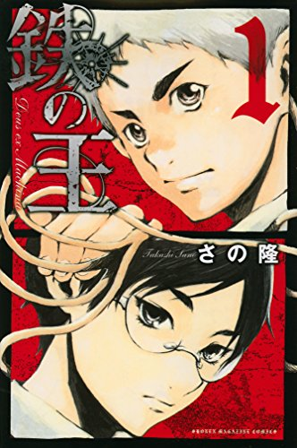 鉄の王(1) (講談社コミックス)
