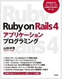 Ruby on Railsによる開発に当たって情報収集