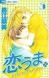 恋うま 5 (フラワーコミックス)