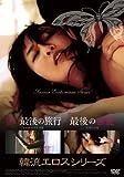 甘い最後の旅行&最後の密愛 [DVD]